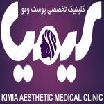 کلینیک تخصصی پوست و مو کیمیا