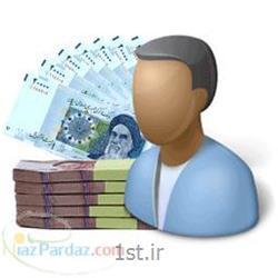 آموزش حسابداری حقوق و دستمزد<