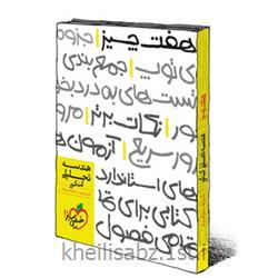 کتاب هندسه تحلیلی کنکور - هفت چیز انتشارات خیلی سبز<