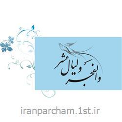 پلاکارد دهه فجر - 22 بهمن<
