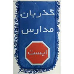 پرچم خطر ویژه مدارس<