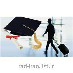 اعزام دانشجو به خارج از کشور<