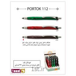 خودکار فلزی پرتوک تبلیغاتی کد p112<