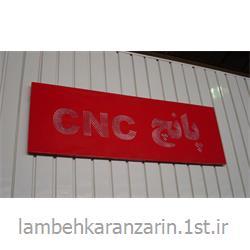 خدمات پانچ با دستگاه سی ان سی (CNC)<