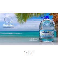 آب معدنی 5 لیتری سپیدان<