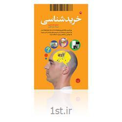 کتاب خرید شناسی<