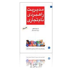 کتاب مدیریت راهبردی نام تجاری<