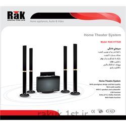 سینمای خانگی راک با 5 بلندگو و ساب ووفر 125 وات مدل RAK HT7020<