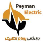 لوگو شرکت بازرگانی پیمان الکتریک