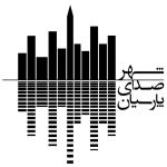 مجموعه شهر صدای پارسیان