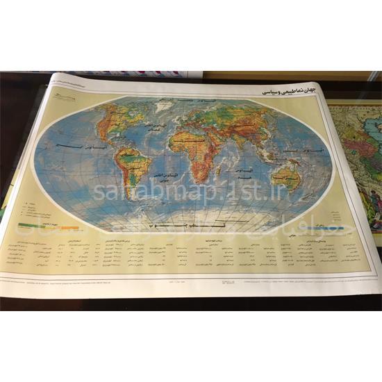 نقشه-جهان-طبیعی-و-سیاسی.jpg