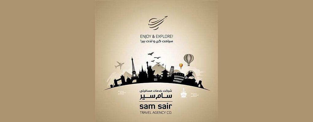 آژانس هواپیمایی وخدمات مسافرتی سام سیر