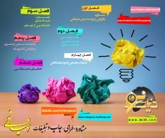 مجموعه مشاوره ، طراحی ، چاپ و تبلیغات دنیای نو