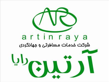 شرکت خدمات مسافرتی و جهانگردی آرتین رایا