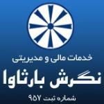 لوگو شرکت خدمات مالی و مدیریتی نگرش بارثاوا