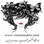 لوگو شرکت فروشگاه تخصصی محصولات پوست ایرانیان
