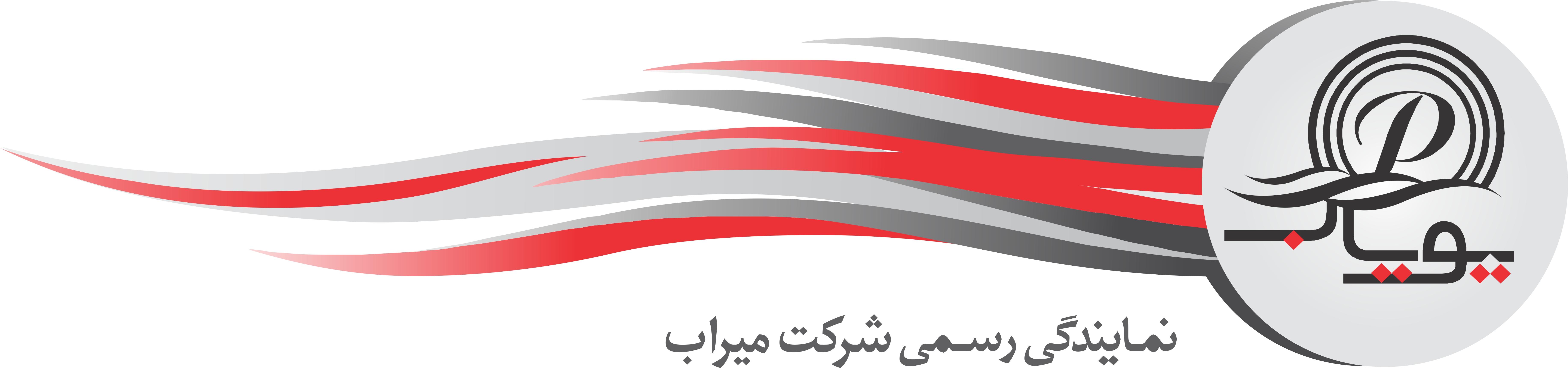 فروشگاه پویاب (نمایندگی رسمی شرکت میراب)