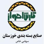 لوگو شرکت صنایع بسته بندی خوزستان (کارتن اهواز)