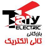 بازرگانی تالی الکتریک