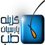 لوگو شرکت انتشارات گزینه پارسیان طب