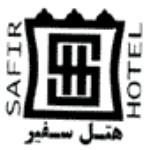 لوگو شرکت هتل سفیر