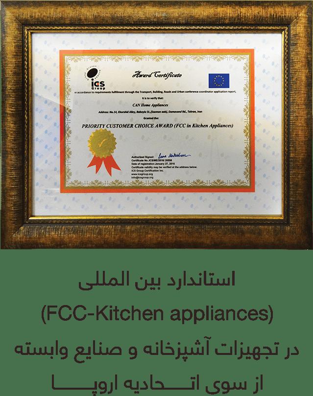 fcc-certificate.png