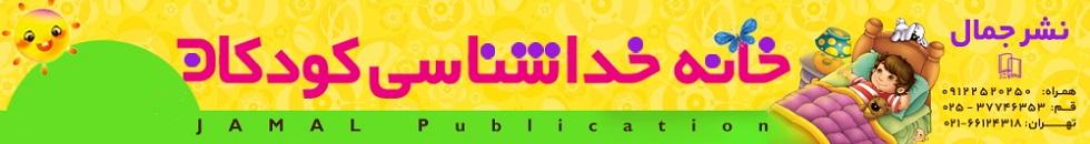 موسسه انتشارات جمال
