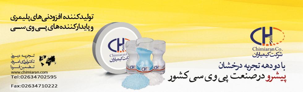 شرکت کیمیاران