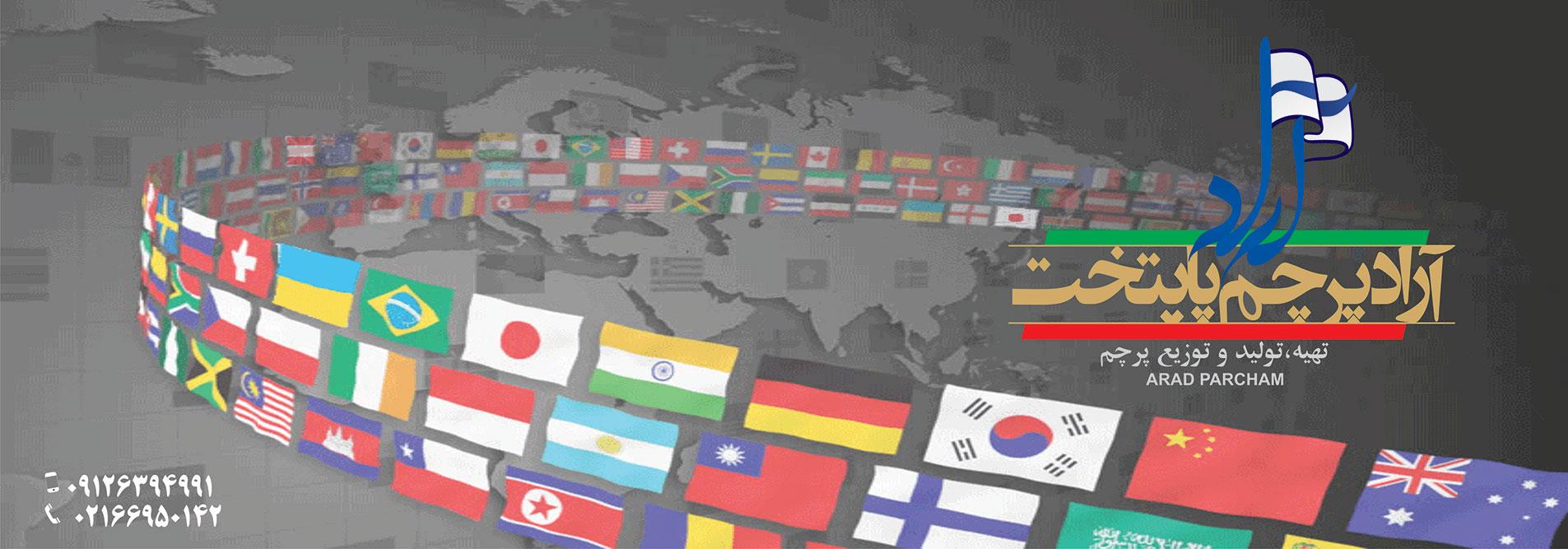 شرکت آراد پرچم پایتخت