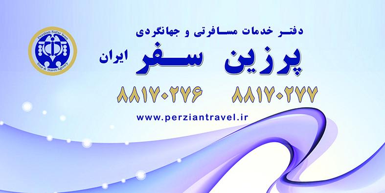 پرزین سفر ایران