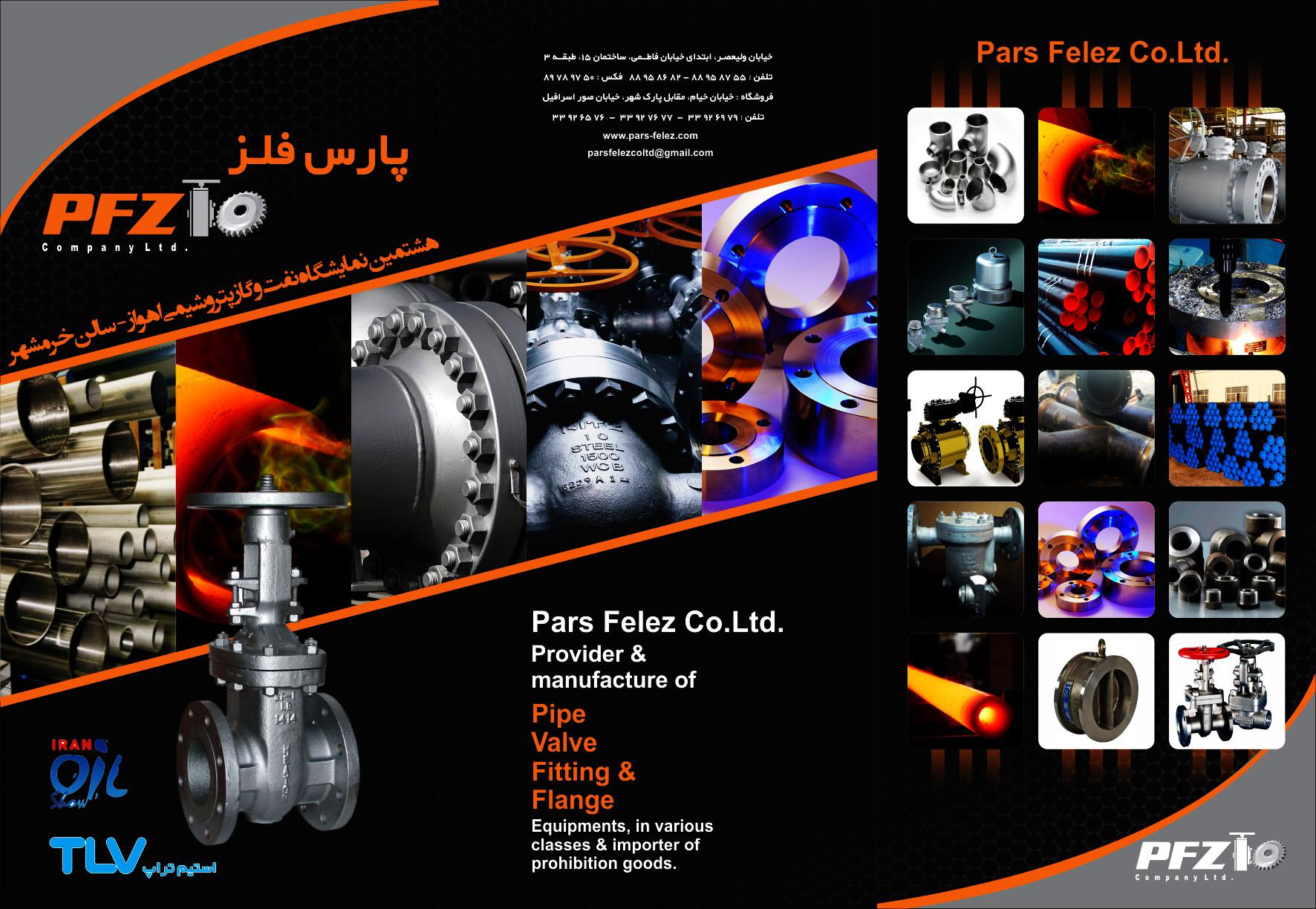 شرکت پارس فلز