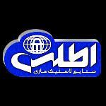 لوگو شرکت صنایع لاستیک سازی اطلس
