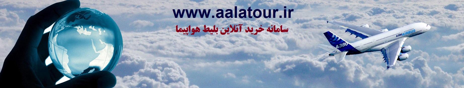 شرکت خدمات مسافرت هوائی،جهانگردی و زیارتی اعلاتور