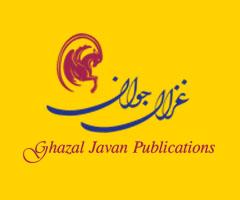 شرکت انتشارات غزال جوان