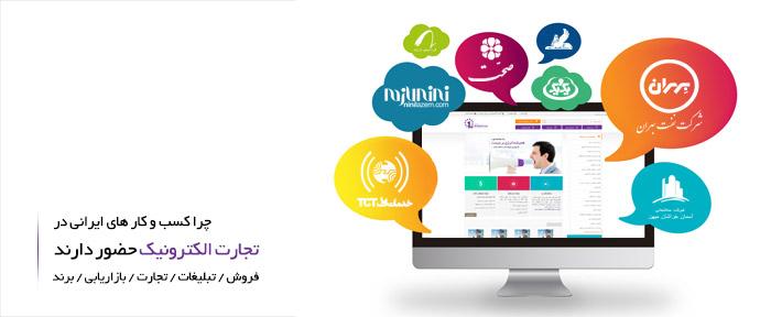 کسب و کارهای ایرانی