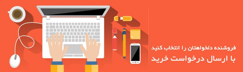 فروشندگان در تجارت الکترونیک اول