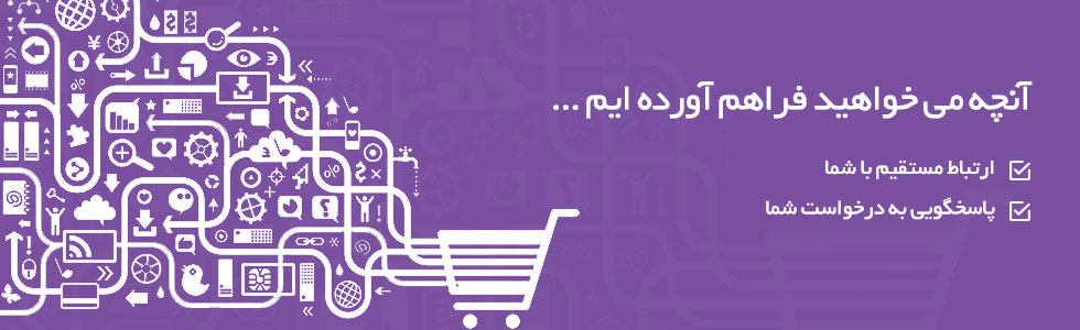 شرکت سیتیکو اسکن ایران