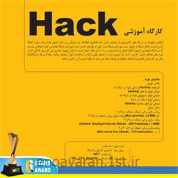 آموزش هک HACK<