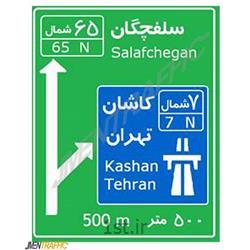 تابلو اطلاعاتی مسیر نما MO-325<