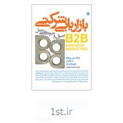 کتاب بازاریابی شرکتی اصول و شیوه های عمل (B2B)<