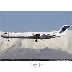 فروش بلیط هواپیمایی آسمان در غرب تهران
