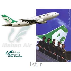 فروش بلیط ماهان در غرب تهران
