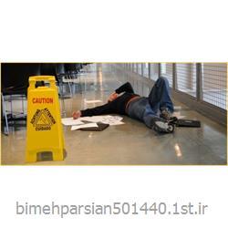 عکس خدمات بیمه ایبیمه مسئولیت کارفرما در قبال کارکنان بیمه پارسیان