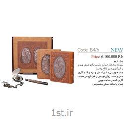 دیوان حافظ و قرآن نفیس تبلیغاتی (با خودنویس و روان نویس،ساعت جیبی) 154.6