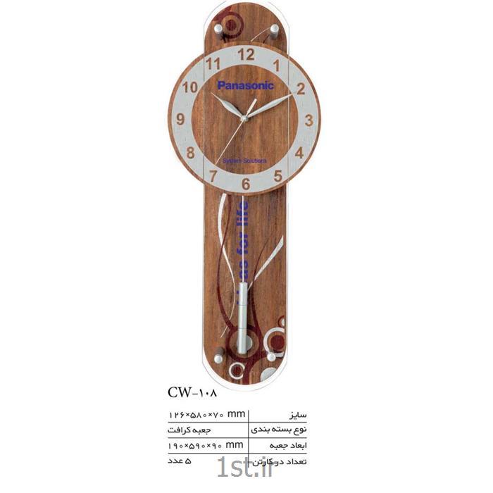 عکس تبلیغات روزنامه ایساعت دیواری تبلیغاتی مدل پاندول دار چوبی CW108