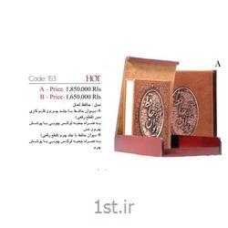 دیوان حافظ تبلیغاتی (با جلد چرم قلم کاری) 153