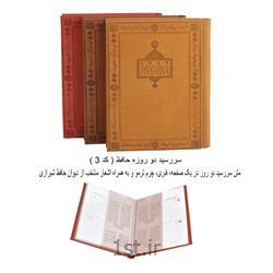 سر رسید دو روزه حافظ تبلیغاتی ( جلد چرمی ) 3