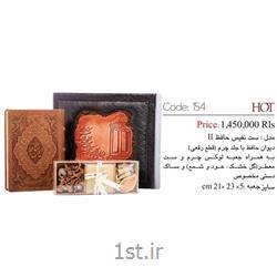 دیوان حافظ تبلیغاتی با جلد چرم (همراه با ست معطر) 154