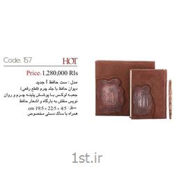 دیوان حافظ تبلیغاتی (با روان نویس منقش ) 157