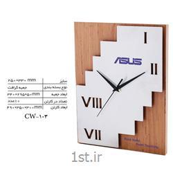 ساعت دیواری تبلیغاتی (مدل MDF و استیل ) CW103
